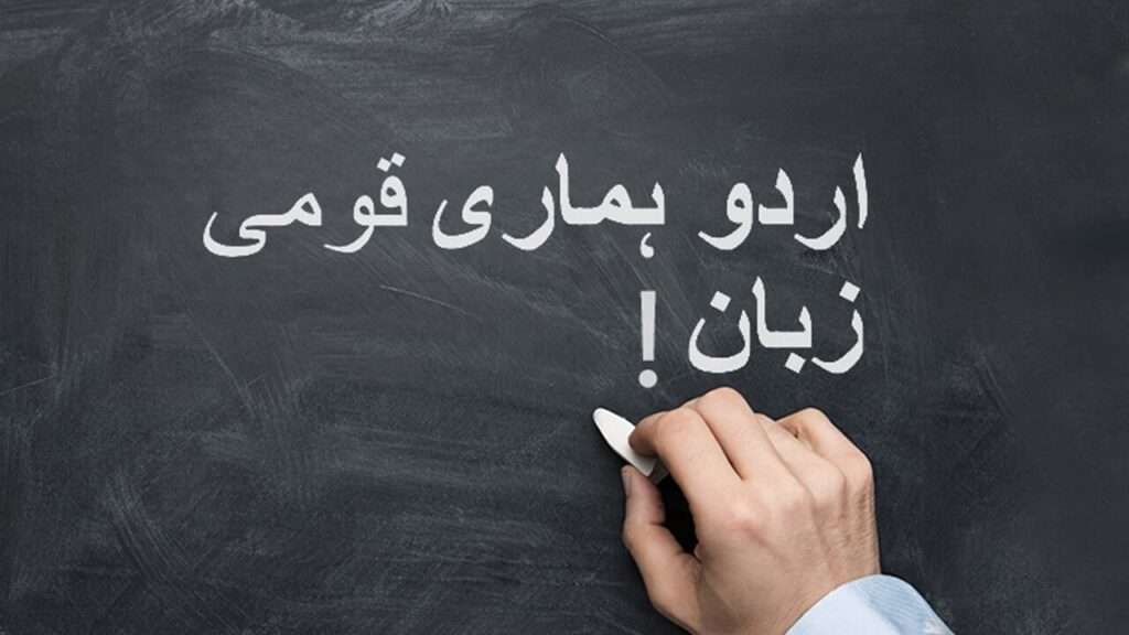 Urdu Tutors - LGS Tutors